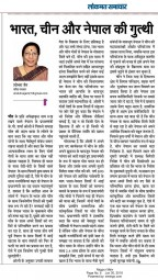 भारत, चीन और नेपाल की गुत्थी